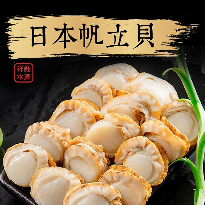 『祥鈺水產』日本帆立貝(16-20顆/包,1000g)