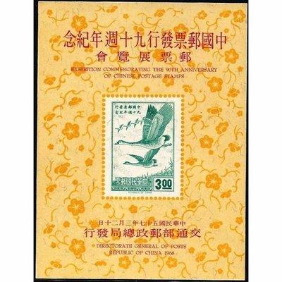 【萬龍】(186)(紀117)中國郵票發行九十週年紀念郵票展覽會紀念郵票小全張上品