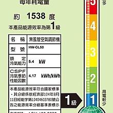 @惠增電器@HERAN禾聯 一級變頻單冷R32右吹無線遙控窗型冷氣 HW-GL50 適7~8坪 1.8噸《可退貨物稅》