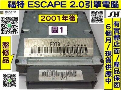 FORD ESCAPE 引擎電腦 2.0 2001-  YFTG-18881 YL8A ECM 行車電腦 維修 修理