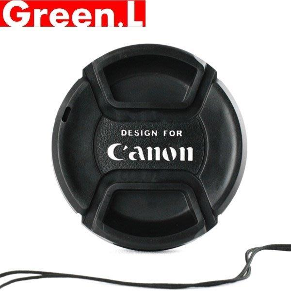 我愛買#Green.L副廠Canon鏡頭蓋52mm中捏鏡頭蓋C款附孔繩52mm鏡頭前蓋E-