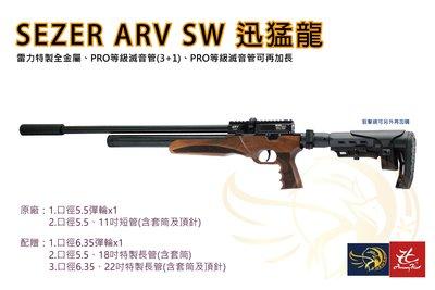 昊克生存遊戲-騎翼鶯歌 土耳其 SEZER ARV SW 特製版-迅猛龍 空氣長槍 高級豪華版原木托