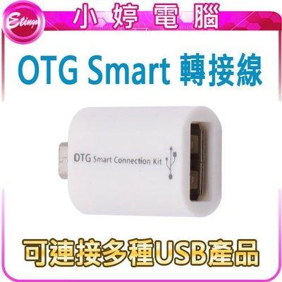 【小婷電腦*OTG】全新 OTG Smart 轉接線 適用Micro USB接口手機