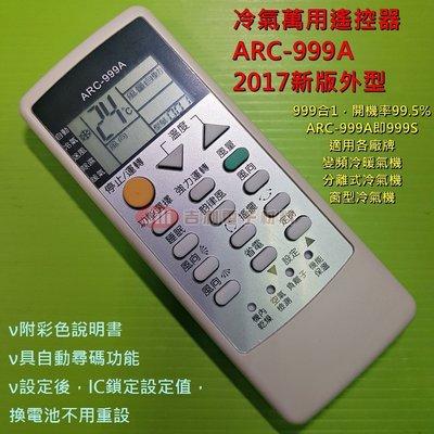 冷氣萬用遙控器ARC-999A 999碼合1 開機率99.5% 適用各廠牌  變頻冷氣 變頻冷暖氣 分離式及窗型冷氣
