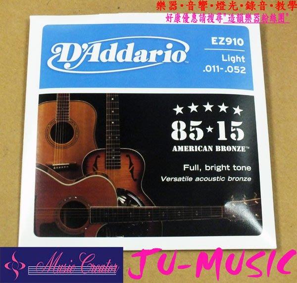 造韻樂器音響- JU-MUSIC - D'Addario EZ-910 EZ910 民謠吉他弦 木吉他弦(11-52)