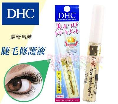 ☆發泡糖 日本熱銷商品 DHC 睫毛修護液 6.5ml 台南自取/超取