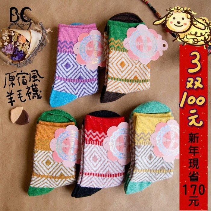 女襪3雙 羊毛襪保暖襪短襪中筒襪造型襪襪子-特價【B&C】
