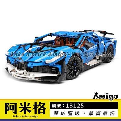 阿米格Amigo│宇星13125 布加迪 Bugatti Divo 1:8 跑車 超跑 科技系列 積木 非樂高但相容