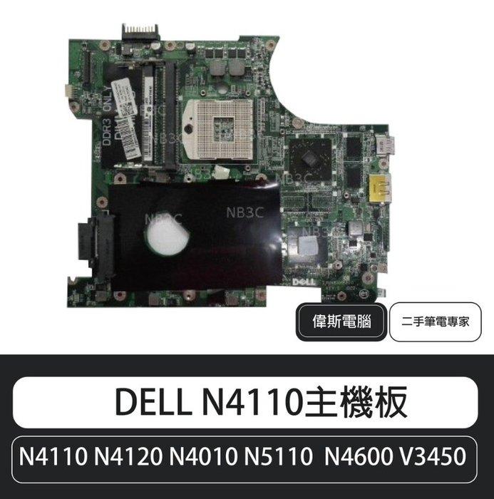 ☆偉斯電腦☆DELL N4110 N5110 N4600 主機板