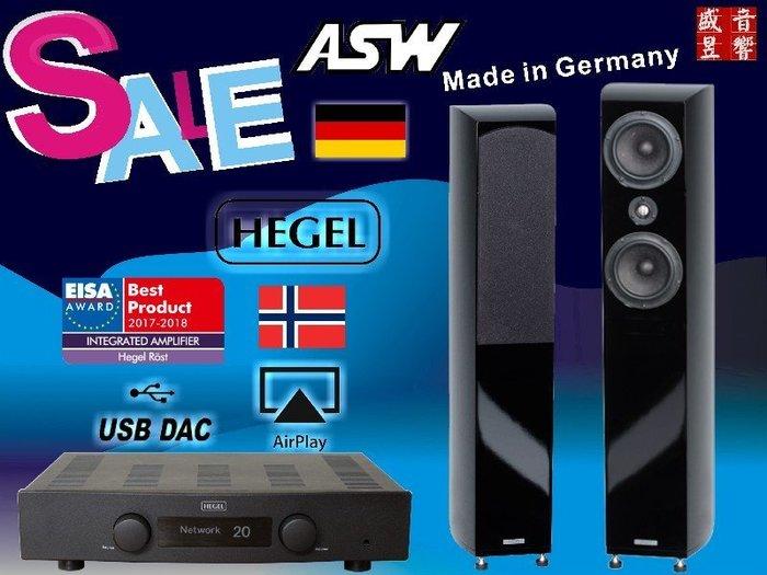盛昱音響 #挪威 HEGEL Rost 無線串流擴大機+德國原裝 ASW Genlus 410 喇叭 #現貨可自取