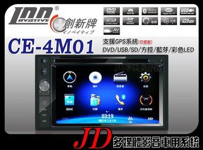 【JD 新北 桃園】創新牌 INNOVATIVE CE-4M01 DVD/方控/USB/藍芽/方控 6.2吋。選配GPS