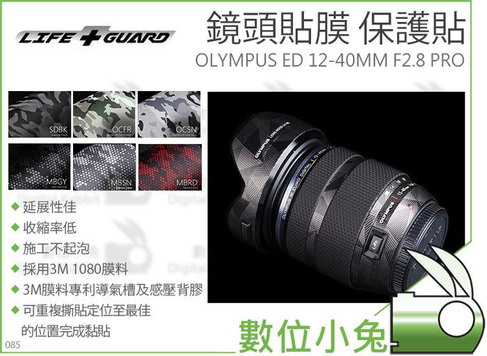 數位小兔【鏡頭貼膜 LIFE+GUARD OLYMPUS ED 12-40MM F2.8 PRO】防刮 保護貼 包模