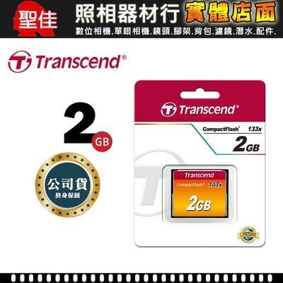 【公司貨】完整包裝五年保固 CF 2G 創見 2GB 133X 記憶卡 Transcend 40D D70s 機台