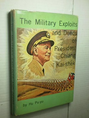 The Military Exploits and Deeds of President Chiang 1973 庫15