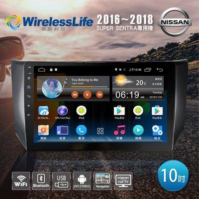 【NISSAN日產】16~18 SUPER SENTRA專用機 10吋 多媒體安卓機 無限科技