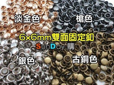 [SunDay購]皮件 拼布 DIY五金輔料 雙面固定釦/鉚釘/撞釘 6x6mm(電鍍)10付