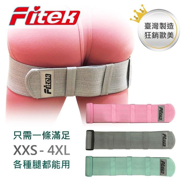 【Fitek健身網】蜜桃阻力可調式翹臀彈力帶 翹臀圈 美臀圈 虐臀圈 大腿拉力帶 腿部彈力帶 XXS-4XL各種腿皆可用