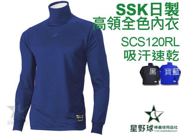 《星野球》SSK-SCS120RL日本進口高領全色長袖排汗衣,棒壘球練習衣,藍&黑,特價950元