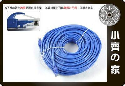 小齊的家 高品質 30M 30米 Cat. 5e 6 Cat.6 UTP 1000 MB Gigabit網路線 8芯 RJ45 水晶頭 另有3米