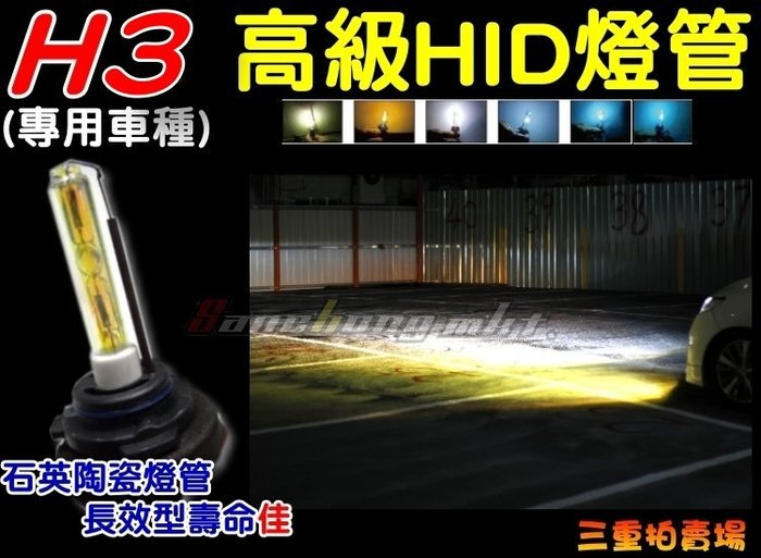 三重賣場 H4專用HID燈管TOYOTA車系 ALTIS AVALON PREMIO RAV4 WISH  SIENNA