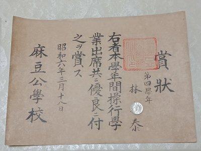 昭和6年日據時代麻豆公學校賞狀保存完好有小裂修補無損完整