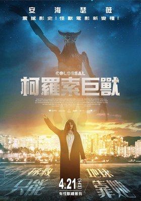 【藍光電影】克羅索巨獸/柯羅索巨獸 帶靜音 Colossal (2016) 121-066
