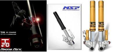 誠一機研 前叉 前避震器 四代勁戰 BWSR RPM MSP 鯊魚工廠 GII LS T28 MD-F2 MD-FD