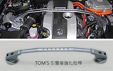 【冠亦汽車】LEXUS IS200t IS250 IS300 IS300h TOM'S 引擎室強化拉桿(中古美品)