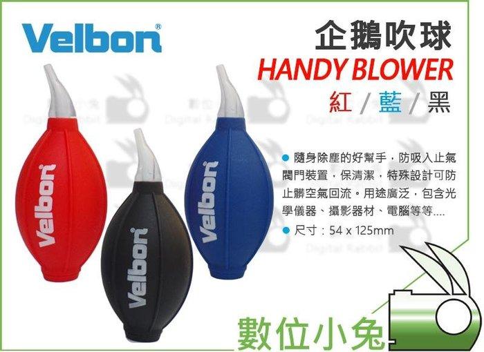 數位小兔【 Velbon HANDY BLOWER 企鵝吹球 】吹球 空氣球 空氣吹塵球 空氣風球 吹塵球 空氣吹球
