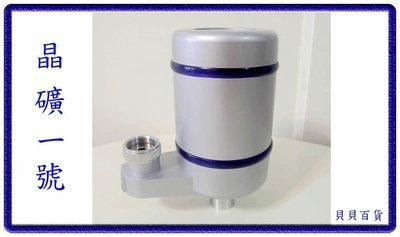 【貝貝百貨】不要再喝消毒水了~除氯濾水器淨水水器(廚房用)~晶礦一號~免運費