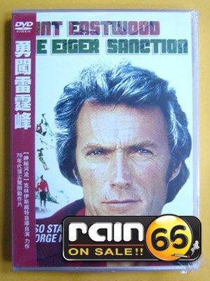 #⊕Rain65⊕正版DVD【勇闖雷霆峰/The Eiger Sanction】-火狐狸-克林伊斯威特-全新未拆