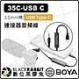 數位黑膠兔【 BOYA 35C- USB C 3.5mm 轉 USB...