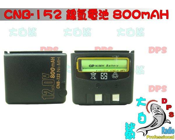 ~大白鯊無線~C-152.C-150.S-145.RL-102專用電池(800mAH)