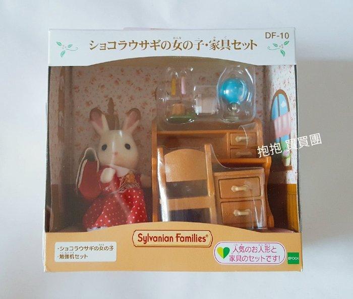❤日本限定直送❤森林家族小書房上學組