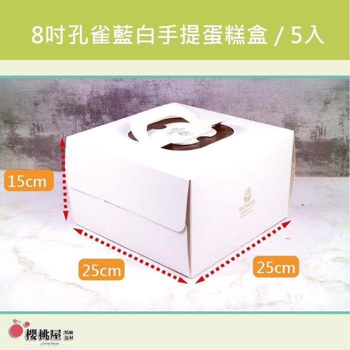 ~櫻桃屋~ 8吋孔雀藍白手提蛋糕盒 批發價$225 / 5入