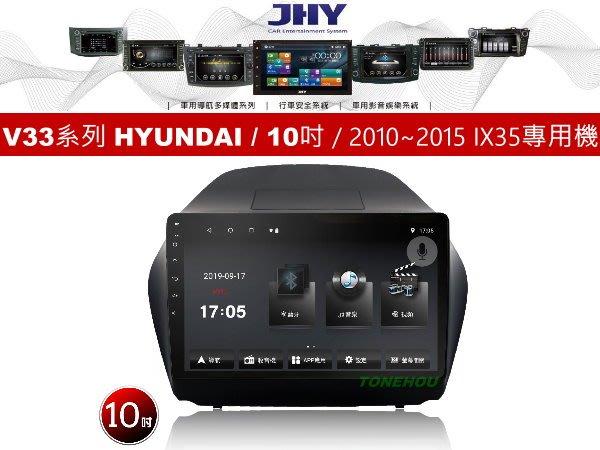 通豪汽車音響 JHY V33系列 現代 HYUNDAI / 10吋 / 2010~2015 IX35 專用安卓機