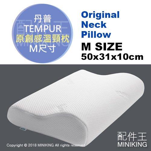 日本代購 TEMPUR 丹普 Original Neck Pillow 原創感溫頸枕 枕頭 人體工學 M號