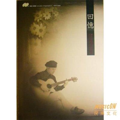 【民揚樂器】回憶 Recollection 岸部真明 木吉他指彈演奏 附贈演奏CD+VCD
