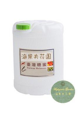 台糖甘蔗糖蜜 Sugar Cane Molasses(動物飼料、農業有機肥料、發酵培養微生物用) 一桶25公斤/280元