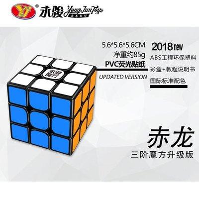 【魔方小站】永駿赤龍優質三階魔方/赤龍...