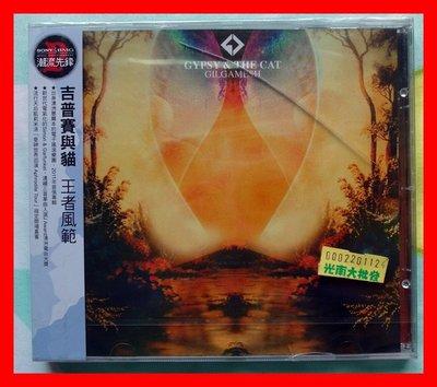 ◎2011全新CD未拆!吉普賽與貓-王者風範專輯-Gypsy&The Cat-Gilgamesh-等11首好歌◎電子搖滾