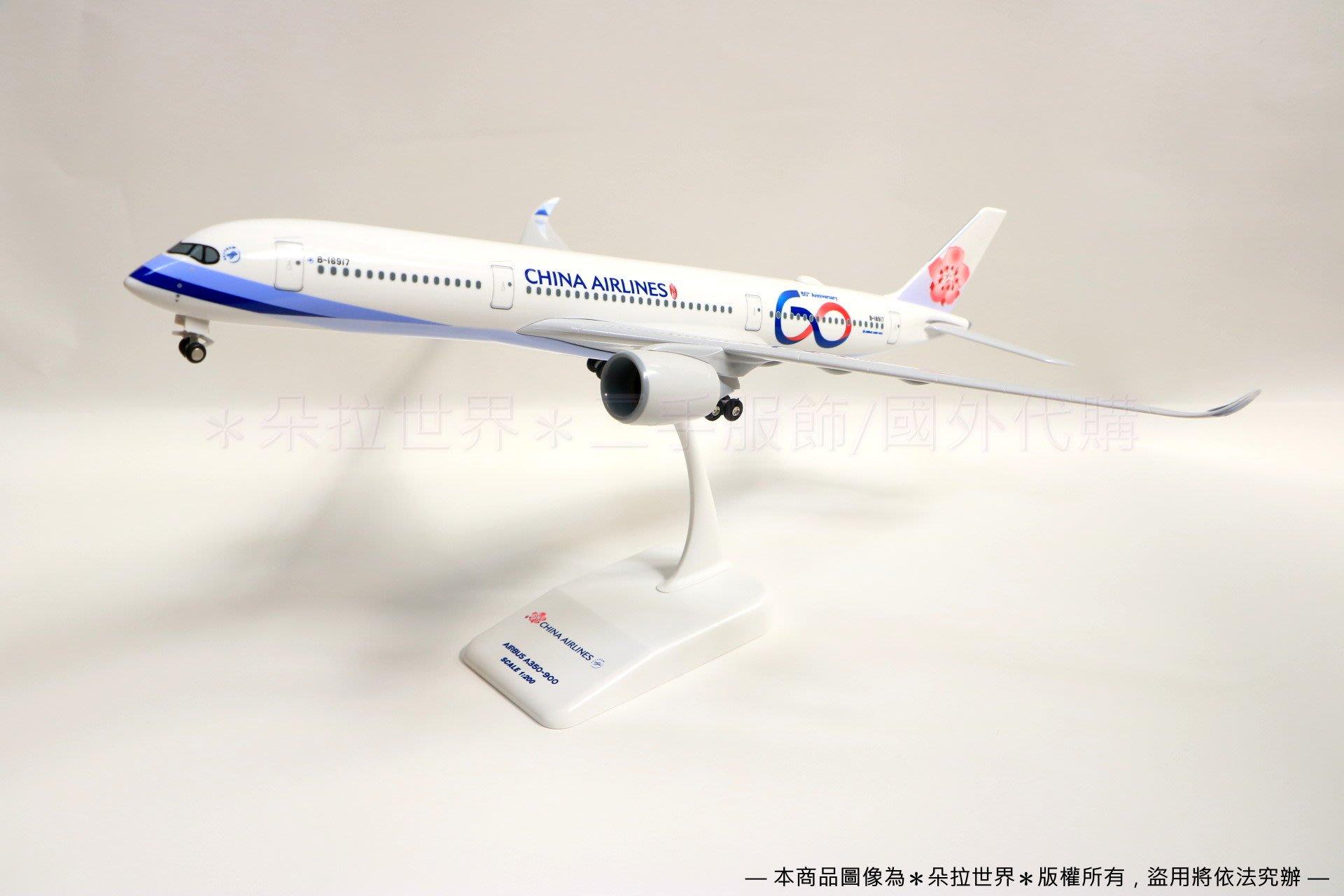 ✈A350-900XWB 60週年限定 》空中巴士Airbus 飛機模型 1:200 B-18917 華航 350