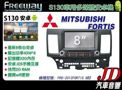 【JD 新北 桃園】FREEWAY MITSUBISHI FORTIS 12 DVD/數位/導航 8吋 S130。安卓機