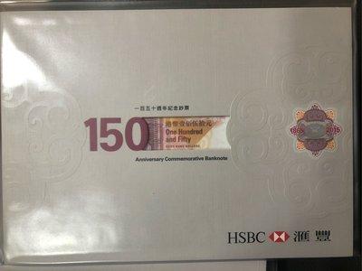 滙豐銀行150周年