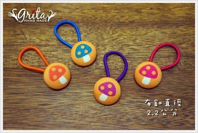 ♥grita's handmade♥布釦髮束╱髮帶╱髮飾╱可愛蘑菇╱大人小孩都適合—小蘑菇(現貨商品4款合售)