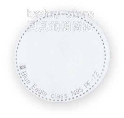 (安全衛生)藍鷹牌超細纖維防塵片PF-72_100%台灣製符合NIOSH N95標準_澳規零售區 高雄市