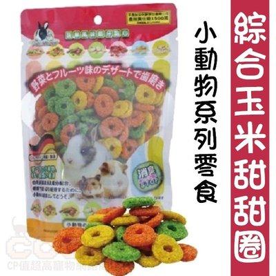 *COCO*寵物魔法村Pet Village鼠兔用綜合玉米甜甜圈160g小動物零食、磨牙點心餅乾PV-533-1607