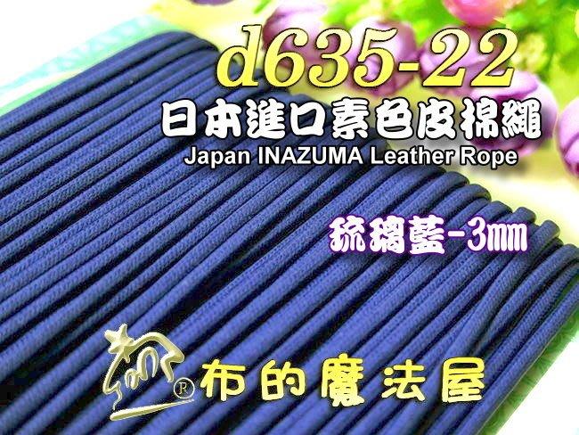 【布的魔法屋】d635-22日本進口琉璃藍3mm素色皮棉繩 (日本製仿皮棉繩,編織拉繩縮口包繩.拼布出芽,蠟繩臘繩皮繩)