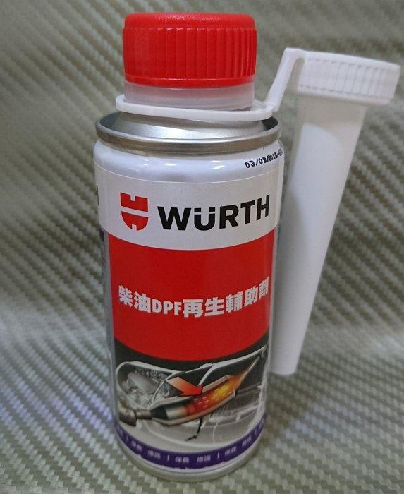 (C+西加小站) 公司貨 WURTH 福士 柴油DPF再生輔助劑 柴油添加劑