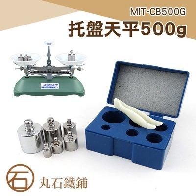 《丸石鐵鋪》MIT-CB500G 500G托盤天平 做工精細 附配套砝碼